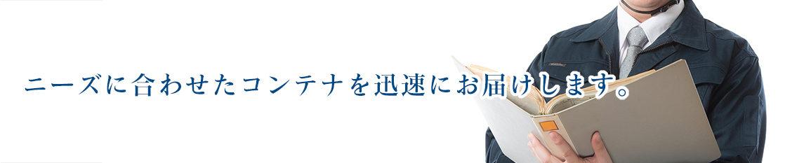 コンテナ 現場 タイトル