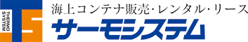コンテナ専門 有限会社サーモシステム|鹿児島 コンテナ 販売 レンタル リース 設計施工