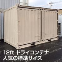熊本でコンテナ探し12フィートドライコンテナ