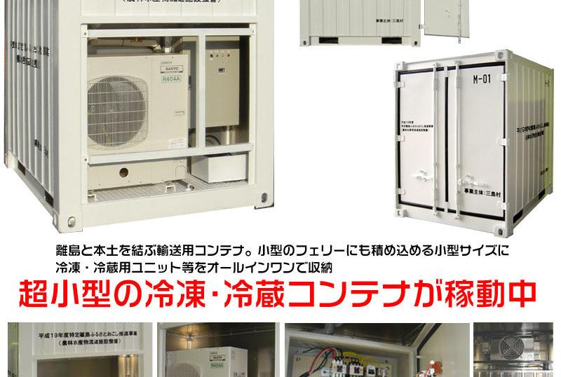 コンテナ製 冷凍冷蔵 超小型