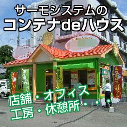 コンテナ製・路面店舗