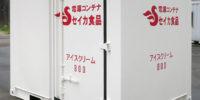 アイス冷菓の輸送用 冷凍コンテナ ロゴ入りで輸送時はPR効果も