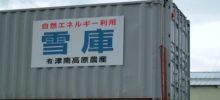 豪雪地帯の倉庫 には、豪雪にも耐えるコンテナ