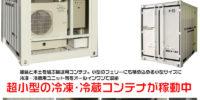 超小型冷蔵冷凍コンテナ が稼働中 ドライ 冷凍 冷蔵