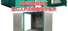 二方向開放リーファーコンテナ 二方向に大開放の冷凍冷凍コンテナ