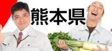 熊本でコンテナ探し コンテナハウス リーファーコンテナ 販売とレンタル