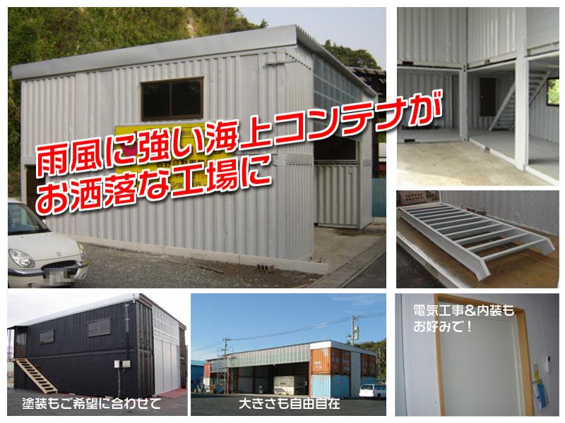コンテナ製 事務所 兼工場