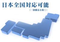 香川でコンテナ探し コンテナ日本全国対応