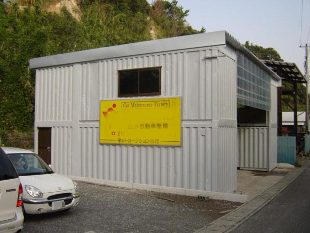 コンテナ自動車整備工場