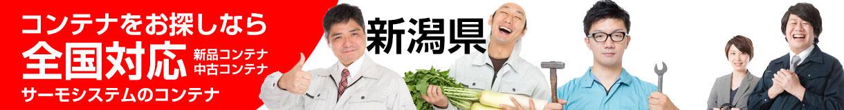 新潟県コンテナ